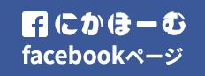 にかほーむFacebookページ