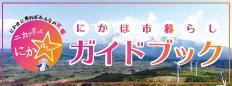 にかほ市暮らしガイドブック2017
