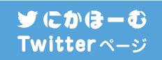 にかほーむTwitter
