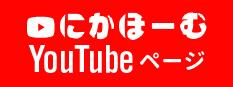 にかほーむYoutube